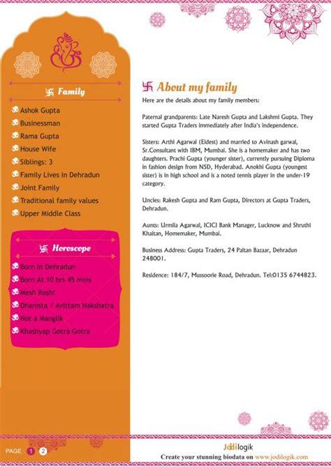 Marriage Resume Creator by Hindu Marriage Biodata Sles