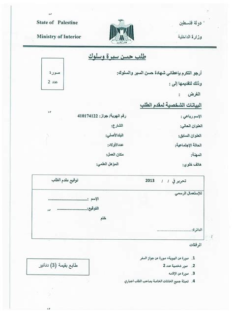 Good Conduct Form by Good Conduct Or Police Clearance Palestine Australia