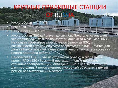 Приливная электростанция. Расчет приливной электростанции