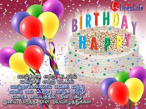 happy birthday kavithai messages  tamil tamil