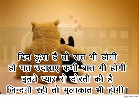 Friendship Quotes Best Indian Friendship Images Quotes And Sayings