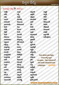 telugu baby boys names starting with d letter
