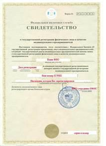 Документы для регистрации договора в фрс