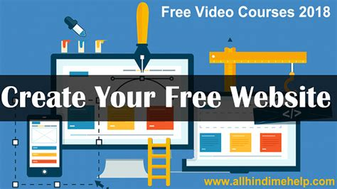 वेबसाइट कैसे बनाएं हिंदी में पूरी जानकारी Free Video