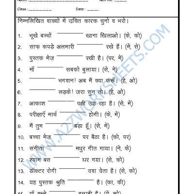 Hindi Grammar  Kaarak Bharo  Hindi Grammar  Grammar, Language, Worksheets