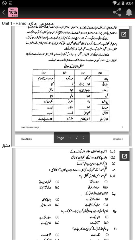 classnotes urdu notes  class  punjab board