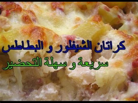 Oum walid gratin chou fleur enjoy the videos and music you love, upload original content, and share it all with friends, family, and the world on youtube. Choyx Fkeur Oum Walid - Recette De Choux Fleur Oum Walid ...