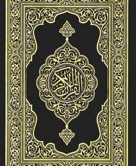 holy quran  hafiz quran  lines taj company   quran  hafiz quran quran