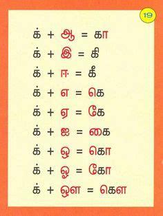 tamil worksheets images worksheets  kids