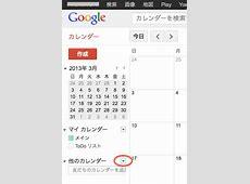 Jリーグの試合日程をGoogleカレンダーに登録する方法 さっかりん更新情報