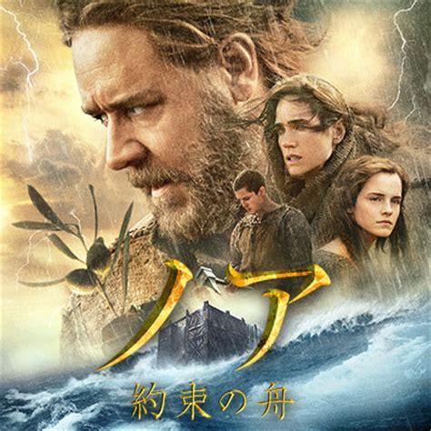 ノア の 箱 舟