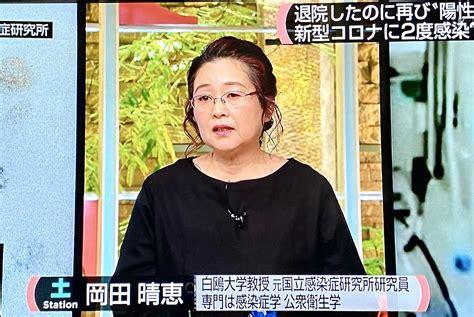 岡田 先生 白鴎 大学