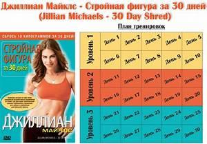 Похудей за неделю с джилиан майклс на русском языке
