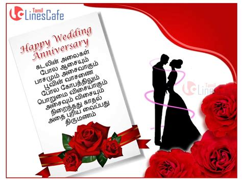 happy wishes  wedding day  tamil tamillinescafecom
