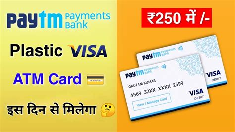 Check spelling or type a new query. Paytm Bank Plastic Visa ATM Card ₹250 Launching 😍 | paytm visa debit card | upgrade paytm debit ...