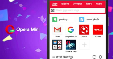 Opera mini for blackberry enables you to take your full web experience to your mobile phone. Opera Mini Estable BlackBerry 10