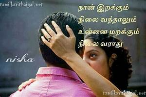 True Love Kavithai In Tamil Pdf – Tamil Kavithaigal