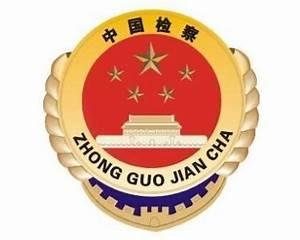 中华人民共和国最高人民检察院 - 搜狗百科