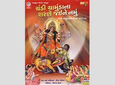 Studio Siddharth Online Gujarati Music Album Store