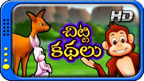 telugu stories for telugu kathalu panchatantra 303 | maxresdefault
