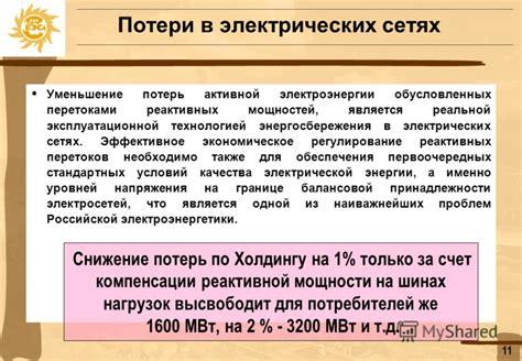 Новости электротехники n6 24 норматив потерь электроэнергии в электрических сетях