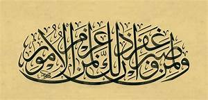 The gallery for --> Simple Arabic Calligraphy