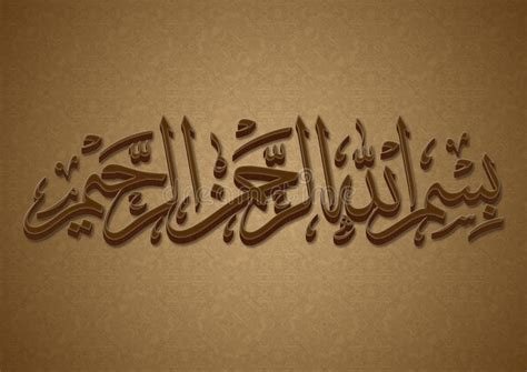 bismillah arabic calligraphy stock illustration