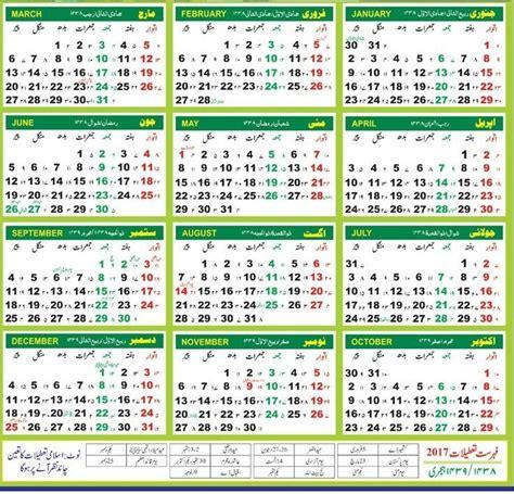 Islamic Calendar Pakistan 2018