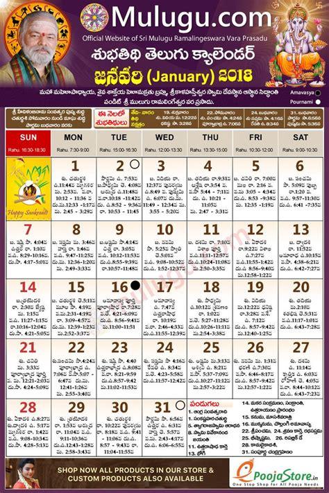 subhathidi january telugu calendar  telugu calendar