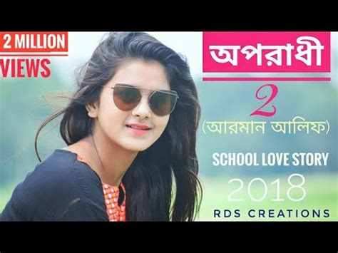 Oporadhi  Arman Alif  Love Story Songs  Bangla New Song