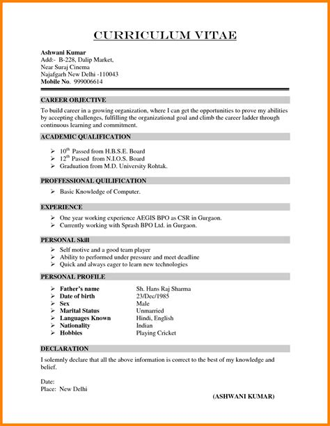 Curriculum Vitae Template Simple by 6 Simple Curriculum Vitae Exles Hvac Resumed