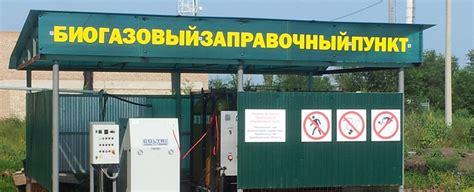У российского биогаза отобрали мотивацию — Бизнес России