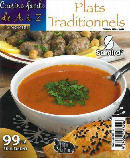id馥 cuisine facile cuisine facile de a à z plats traditionnels الطبخ السهل أطباق تقليدية delhoum fatma zohra livre sur iqrashop
