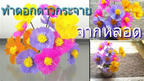 ทำดอกไม้(ดอกดาวกระจาย)จากหลอดพลาสติก ทำง่าย สวย เหมือนของ ...
