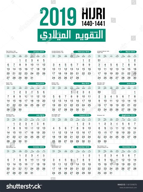 calendar english  arabic qualads