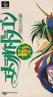 emerald dragon template emerald dragon wikipedia