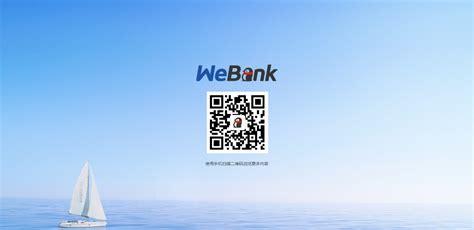 We Banc tencent to launch china s 1st bank webank