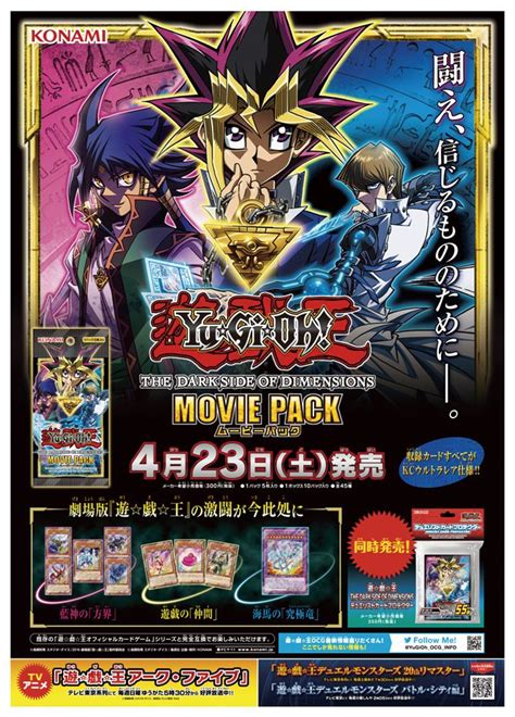 yu gi oh the dark side of dimensions movie pack card list