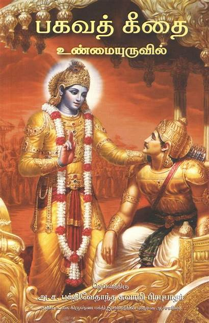 Tamil Gita Bhagavad Geetha Bhagavath Pdf Books
