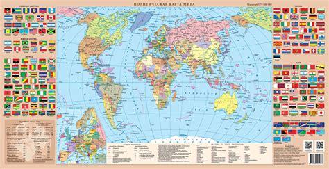 Политическая карта мира. Справочная