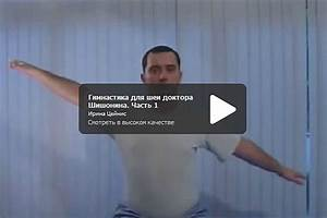 Гимнастика от шейного остеохондроза бубновский
