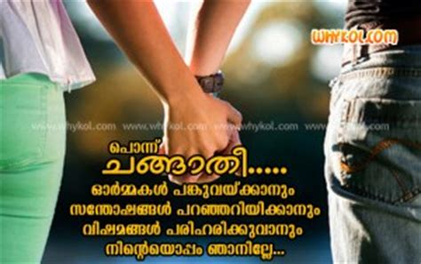 list  malayalam friendship quotes  friendship
