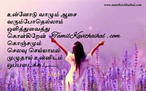vilagi sendra kadhal kavithai tamil love poems girl feel love failure bama kavithaigal images