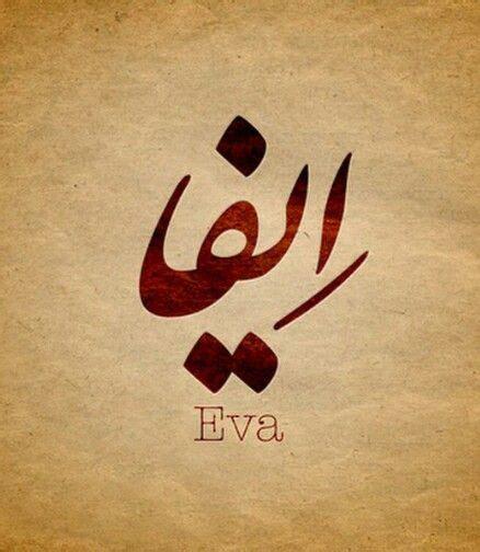 arabic eva  images islamic art arabic names arabic