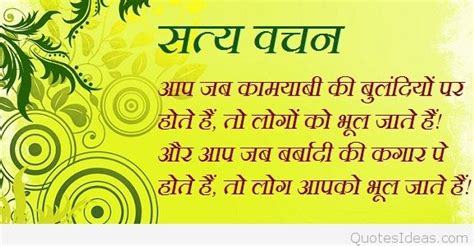 top  hindi quotes