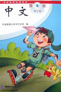 Color Chart Book Zhong Wen Chinese Textbook Vol 4 Pdf Revised Edition