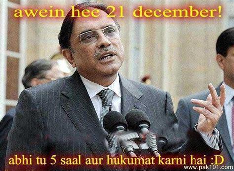 funny picture funny zardari jokes pakcom