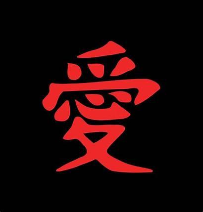 Gaara Symbol Japanese Sarwanto Hasto Itok Kanji