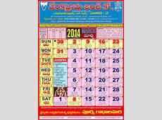 March 2014 Venkatrama & Co Multi Colour Telugu Calendar