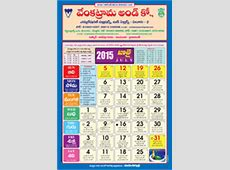 Venkatrama Telugu Calendar 2015 July to December